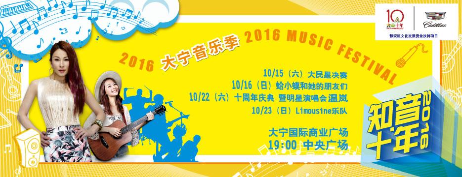 2016大宁音乐季